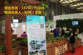 利好消息2018第十届上海国际屋顶建筑绿化展览会-开始预订了