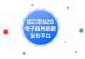深圳英邁思牛商1688,一站式服務,解決您的b2b分類信息