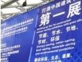 利好通知2018第十屆中國預制房屋及模塊化建筑展-開始預訂