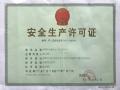 河北省安全生產許可證近辦理資料組卷信息