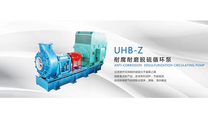 提升泵厂家生产厂家,宙斯泵业是有多年经验耐腐耐磨泵生产厂家