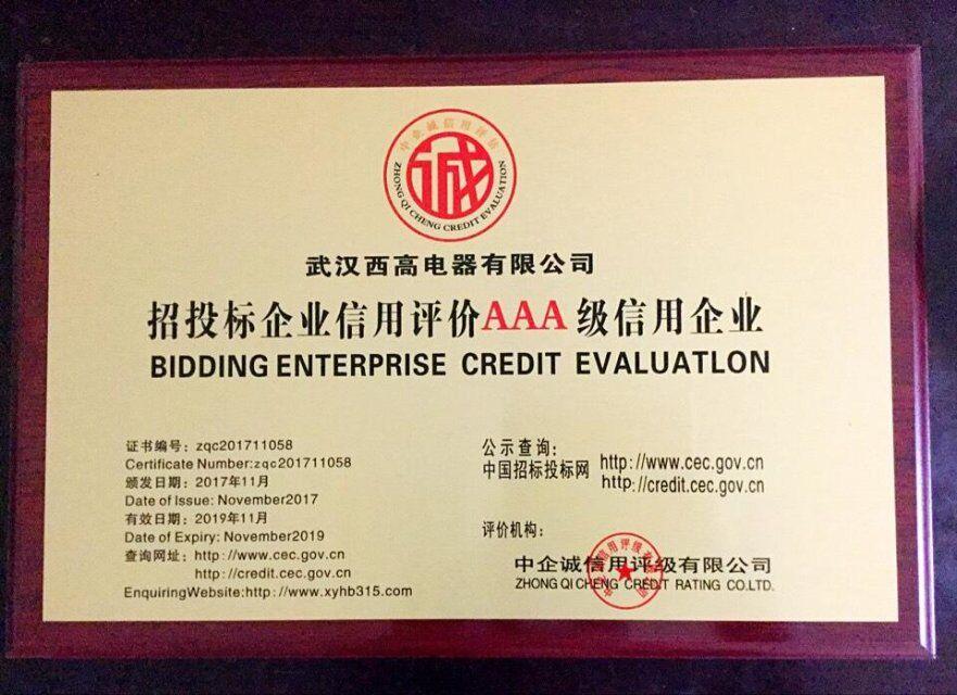 中企诚提供专业AAA信用评级服务,用心服务于?#31361;? width=
