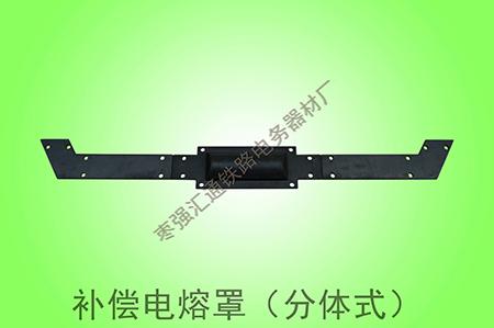 汇通铁路_优质分体式补偿电容罩厂家,浙江分体式补偿电容罩