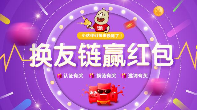 广东省精品友链哪家好 新品精品友情链接上哪买