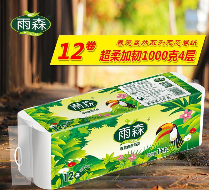 雨森 喷浆压花卫生纸卷纸 无芯卷纸 母婴适用厂家批发直销1800g