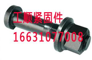 河北质量好的轮胎螺丝销售——轮胎螺栓