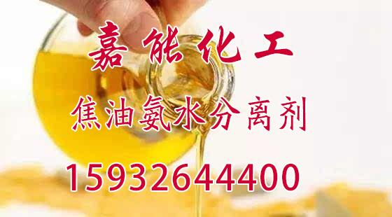 哪儿能买到好的焦油氨水分离剂 -焦油氨水分离剂功能介绍