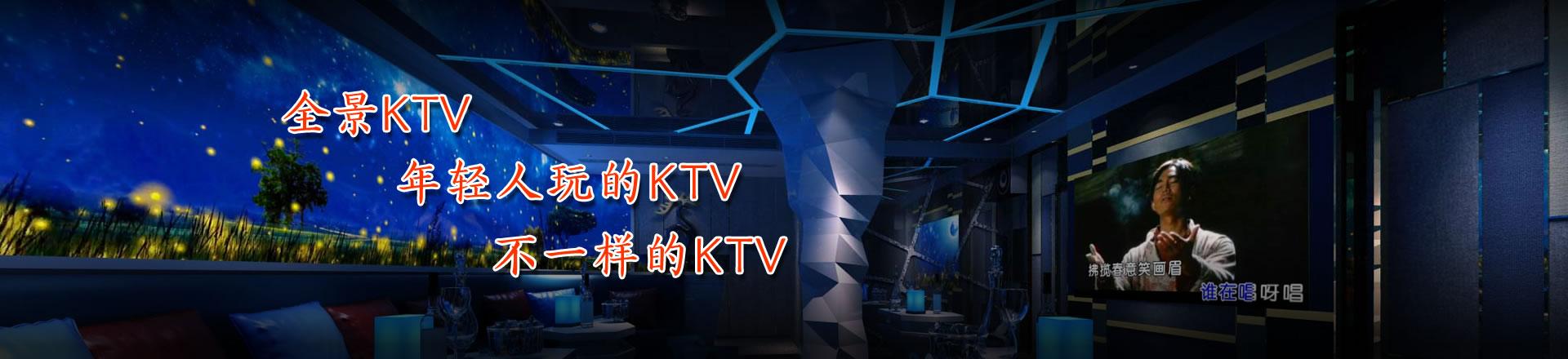 全景视通供应优质的KTV设备公司行业首选