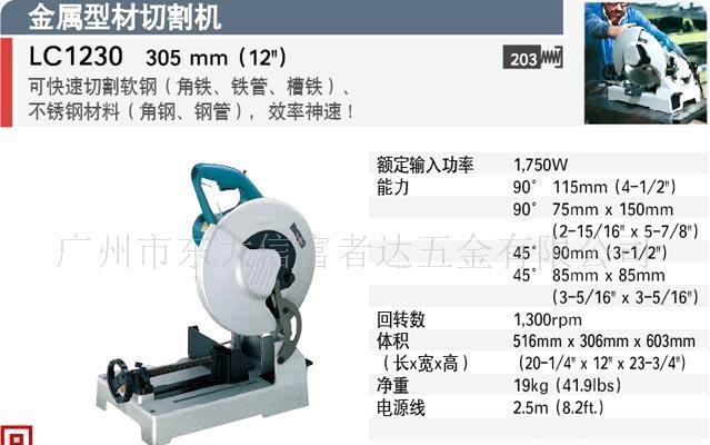 牧田电动工具 LC1230 金属型材料切割机(图)