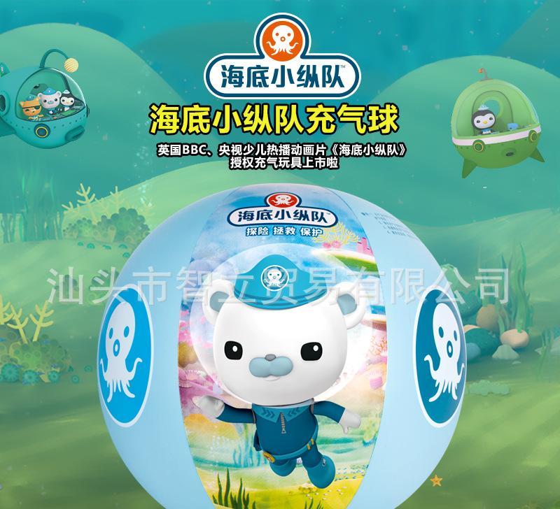 富达尔海底小纵队儿童沙滩戏水充气球加厚版夏季安全游泳玩水玩具