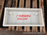 广州拱形骨架塑料——广东销量好的沟盖塑料模具厂家推荐
