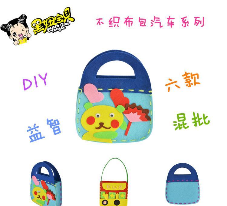 无纺布diy手工包  卡通立体粘贴制作布艺包包 儿童不织布手缝包包