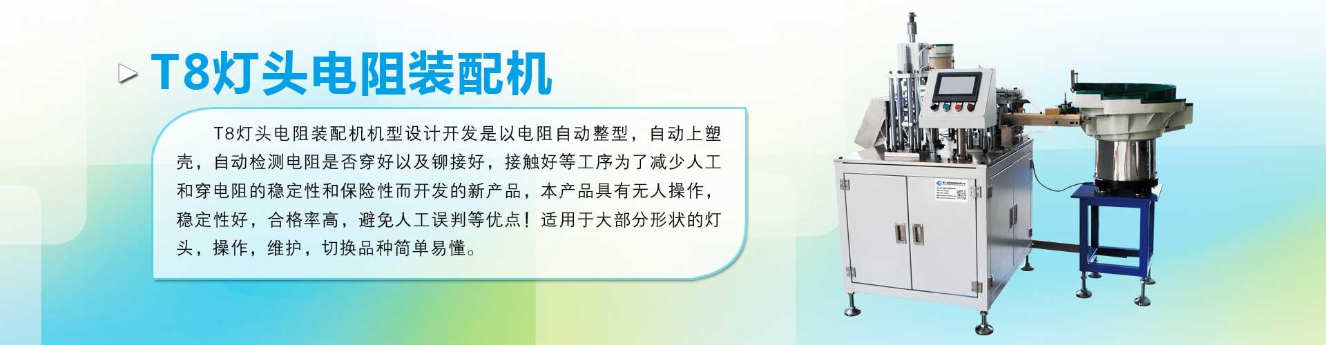 北京灯头电阻装配机——厦门哪里有卖划算的T8灯头电阻装配机