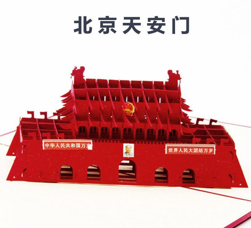 幼儿园北京天安门手工制作