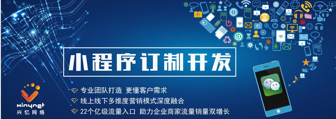 评价好的深圳小程序开发选出小程序开发,赢得消费者的信任