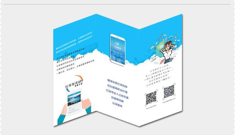 深圳产品手册 说明书 对折页三页面四折页 六折页 设计制作图片