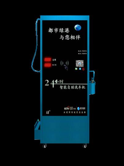 渭南创业项目|咸阳高品质陕西自助洗车机批售