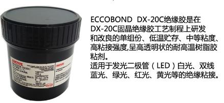 原裝正品供應LED固晶膠ECCOBOND DX-20C
