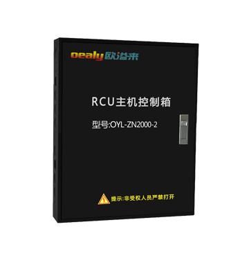 rcu控制系统选欧溢来智慧酒店客控系统,服务好