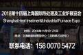 【2018上海熱處理工業爐展】第十四屆國際熱處理工業爐展覽會