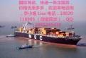 广州到马来西亚海运双清价格