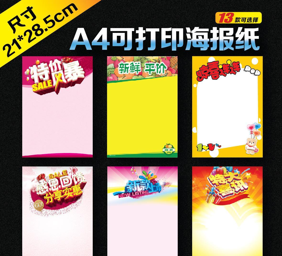 a3广告纸爆炸贴 小号 pop海报纸 促销手机超市吊旗 价格牌 标价纸