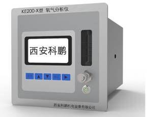 山西氧气分析仪-山西氧量分析仪-山西防爆氧分析仪-西安科鹏
