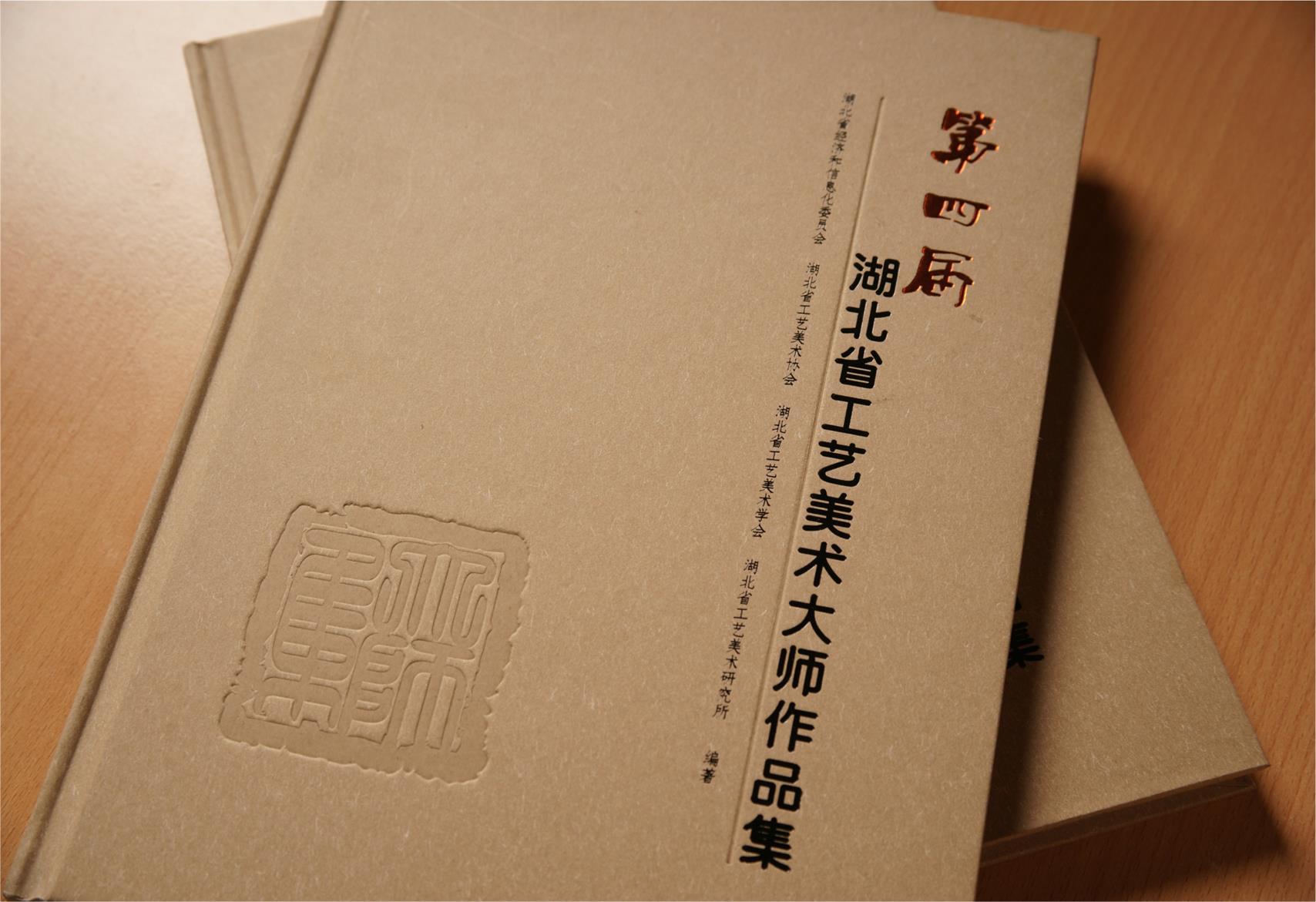印之艺专业从武汉画册设计制作公司、画册设计公司咨询策划