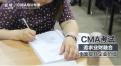 优财智业(北京)科技发展有限公司,一家专业致力于CMA考取的