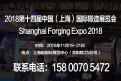 【2018上海鍛造展】第十四屆中國(上海)國際鍛造展覽會
