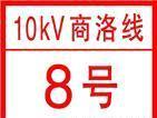 电厂电力设备标牌 安全标牌 科室标牌 禁止标牌