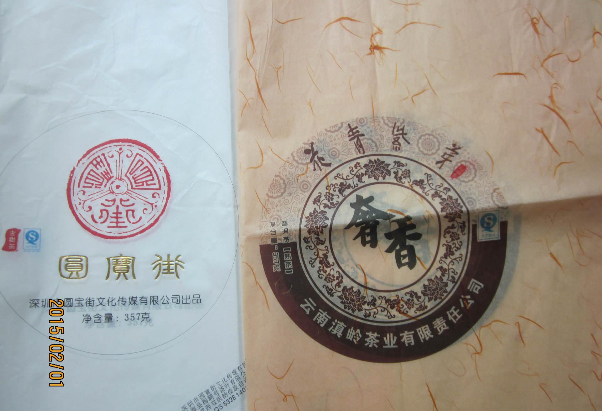 专业印刷拷贝纸,拷贝纸印刷,印刷茶饼包装纸