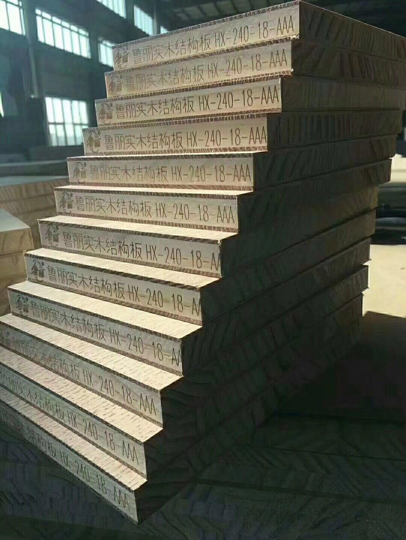 实木结构板专卖——新款鲁丽实木结构板鲁丽木业供应