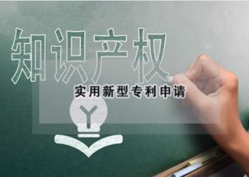 智易达提供专业深圳专利申请服务,用心服务于客户