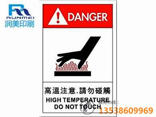 想购买价廉物美的高温标签,优选润美印刷_清溪高温标签生产厂家