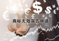智易達深圳商標注冊真正服務于客戶