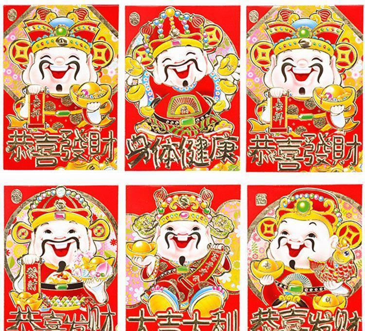 财神红包 新年红包 利是封马年红包 q版可爱财神卡通 混装 20g
