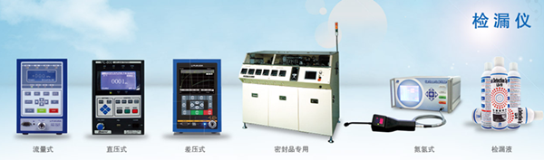 氦质谱检漏系统精益求精,铸造品质的典范