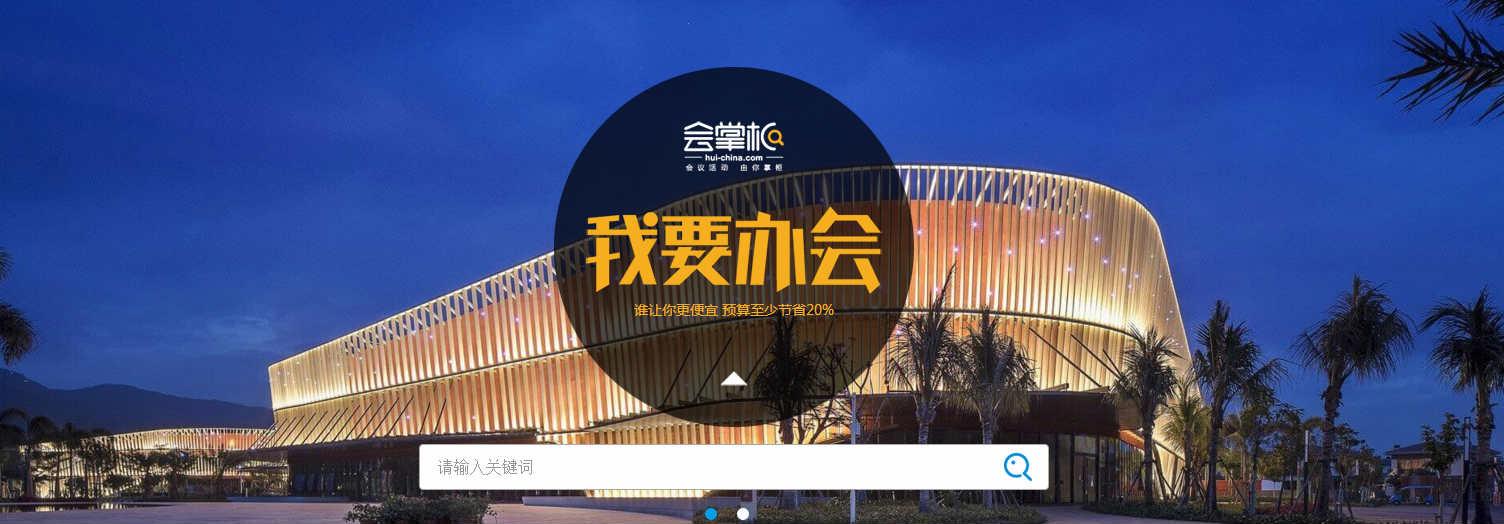 广州会议场地的鼻祖,会掌柜让你用得放心