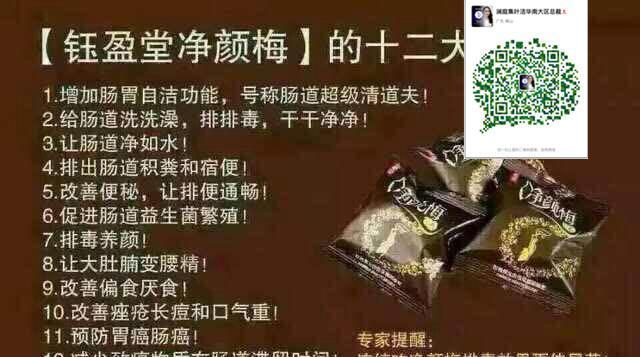 江西澜庭集总代正品销售 钰盈堂净颜梅人体排毒的必要性