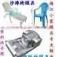 注塑塑胶椅模具塑胶 加工塑料椅子模具大型  浙江模具
